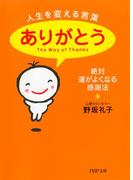 人生を変える言葉「ありがとう」(PHP文庫)