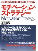 モチベーション・ストラテジー(PHPビジネス選書)
