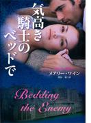 気高き騎士のベッドで(扶桑社ロマンス)