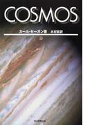 COSMOS 上 (朝日選書)(朝日選書)