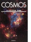COSMOS 下 (朝日選書)(朝日選書)