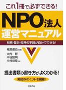 これ1冊で必ずできる!NPO法人運営マニュアル 税務・登記・労務の手続が自分でできる!