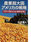 農業超大国アメリカの戦略 TPPで問われる「食料安保」