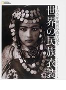 100年前の写真で見る世界の民族衣装 (NATIONAL GEOGRAPHIC)