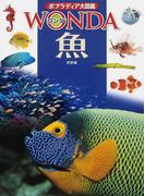 魚 (ポプラディア大図鑑WONDA)