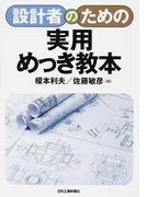 設計者のための実用めっき教本