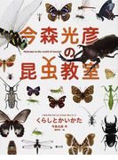今森光彦の昆虫教室 Welcome to the world of insects! くらしとかいかた