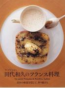 ラ・ブランシュ田代和久のフランス料理 自分の味覚を信じて、作り続ける