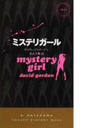 ミステリガール (HAYAKAWA POCKET MYSTERY BOOKS)(ハヤカワ・ポケット・ミステリ・ブックス)