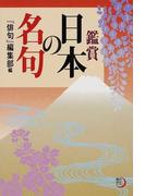 鑑賞日本の名句 (角川俳句ライブラリー)