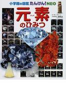 元素のひみつ (小学館の図鑑たんけん!NEO)