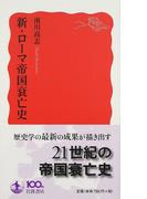 新・ローマ帝国衰亡史 (岩波新書 新赤版)(岩波新書 新赤版)