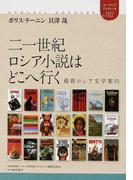 二一世紀ロシア小説はどこへ行く 最新ロシア文学案内 (ユーラシア・ブックレット)