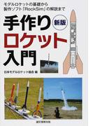 手作りロケット入門 モデルロケットの基礎から製作ソフト「RockSim」の解説まで 新版