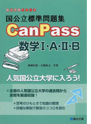 国公立標準問題集CanPass数学Ⅰ・A・Ⅱ・B (駿台受験シリーズ)