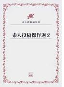 素人投稿傑作選 2 (二見文庫)(二見文庫)