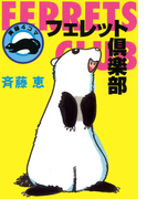 フェレット倶楽部(2)