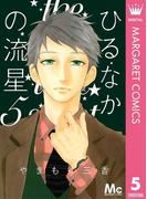 ひるなかの流星 5(マーガレットコミックスDIGITAL)