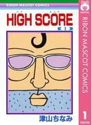 【期間限定 無料】HIGH SCORE 1(りぼんマスコットコミックスDIGITAL)