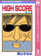 HIGH SCORE 2(りぼんマスコットコミックスDIGITAL)