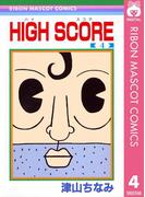HIGH SCORE 4(りぼんマスコットコミックスDIGITAL)
