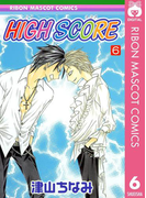 HIGH SCORE 6(りぼんマスコットコミックスDIGITAL)