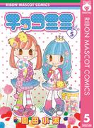 チョコミミ 5(りぼんマスコットコミックスDIGITAL)