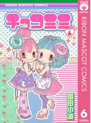 チョコミミ 6(りぼんマスコットコミックスDIGITAL)