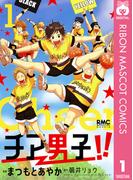 チア男子!! 1(りぼんマスコットコミックスDIGITAL)