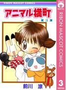 アニマル横町 3(りぼんマスコットコミックスDIGITAL)