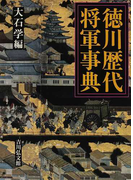 徳川歴代将軍事典
