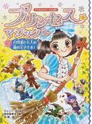 プリンセス★マジックティア 2 白雪姫と七人の森の王子さま!
