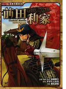 前田利家 (コミック版日本の歴史 戦国人物伝)