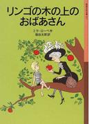 リンゴの木の上のおばあさん (岩波少年文庫)(岩波少年文庫)
