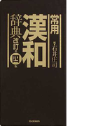 常用漢和辞典 改訂第4版