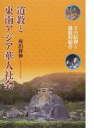 道教と東南アジア華人社会 その信仰と親族的結合