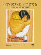 わすれないよいつまでも 日系アメリカ人少女の物語 (〈いのちのバトン〉シリーズ)