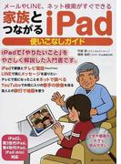 家族とつながるiPad使いこなしガイド メールやLINE、ネット検索がすぐできる