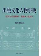 出版文化人物事典 江戸から近現代・出版人1600人