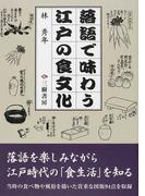 落語で味わう江戸の食文化