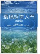 環境経営入門 第2版