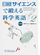 日経サイエンスで鍛える科学英語 2 読解編