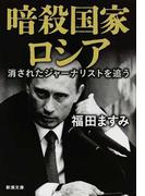 暗殺国家ロシア 消されたジャーナリストを追う (新潮文庫)(新潮文庫)