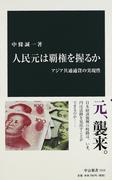 人民元は覇権を握るか アジア共通通貨の実現性