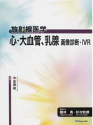 心・大血管、乳腺画像診断・IVR (放射線医学)