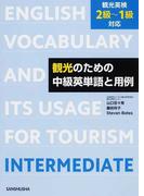 観光のための中級英単語と用例