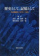 歴史として、記憶として 「社会運動史」1970〜1985