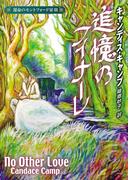 追憶のフィナーレ(MIRA文庫)