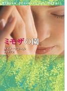 ミモザの園(MIRA文庫)