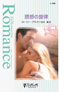 誘惑の旋律(シルエット・ロマンス)